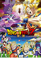 Cartel Dragon Ball Z: La batalla de los dioses